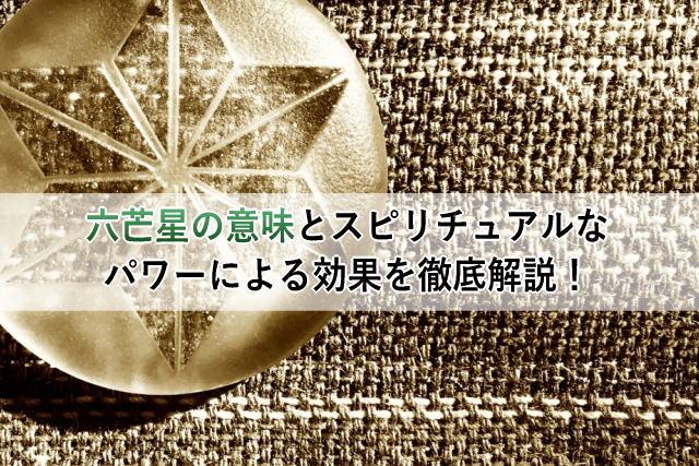 六芒星の意味とスピリチュアルなパワーによる効果を徹底解説!