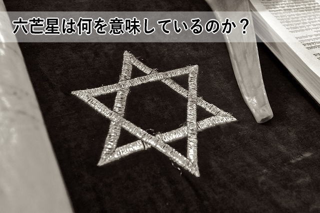 六芒星は何を意味しているのか?