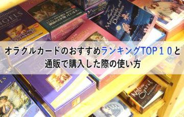 オラクルカードのおすすめランキングTOP10と通販で購入した際の使い方