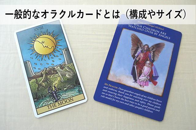 一般的なオラクルカードとは(構成やサイズ)