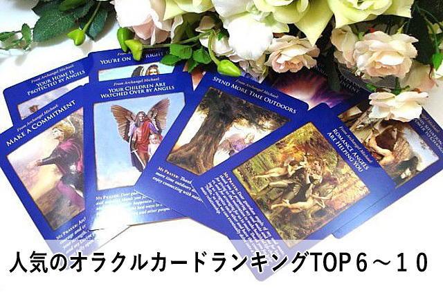 人気のオラクルカードランキングTOP6~10