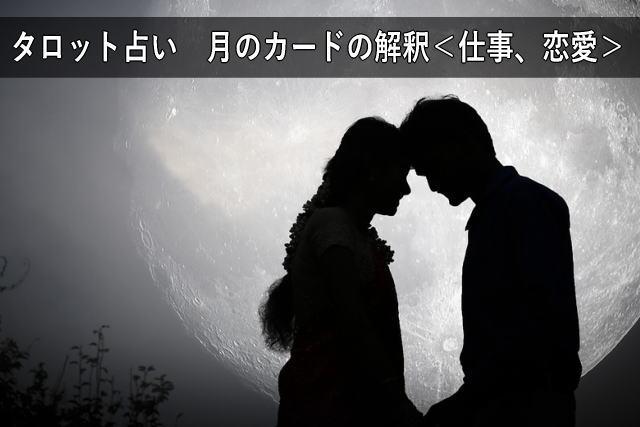 タロット占い 月のカードの解釈<仕事、恋愛>