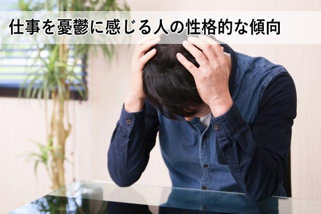 仕事を憂鬱に感じる人の性格的な傾向