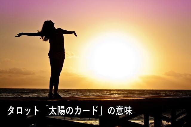 タロット「太陽のカード」の意味