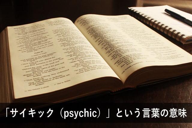 「サイキック(psychic)」という言葉の意味