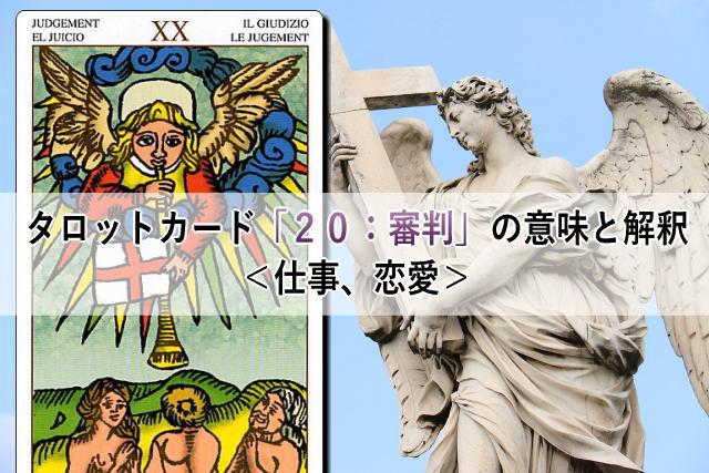 タロットカード「20:審判」の意味と解釈<仕事、恋愛>