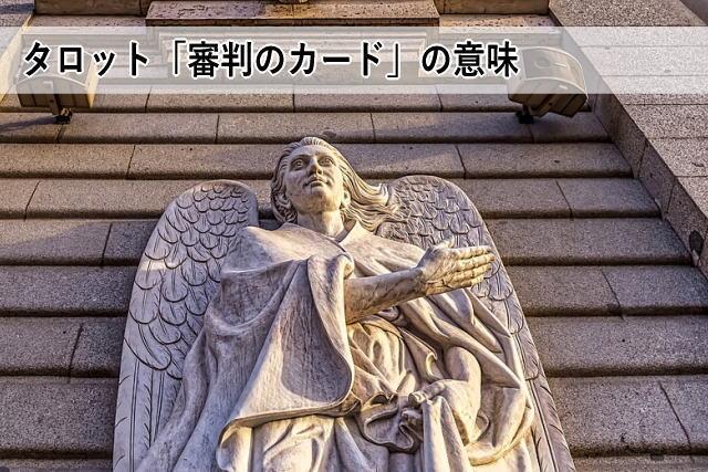 タロット「審判のカード」の意味