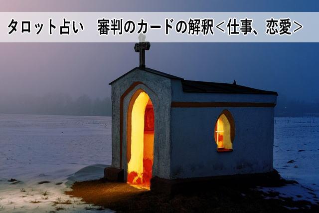 タロット占い 審判のカードの解釈<仕事、恋愛>