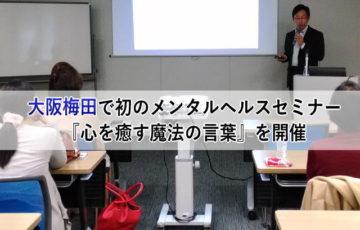 大阪梅田で初の『メンタルヘルスセミナー心を癒す魔法の言葉』を開催