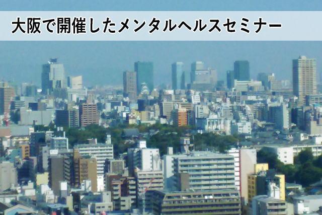 大阪で開催したメンタルヘルスセミナー