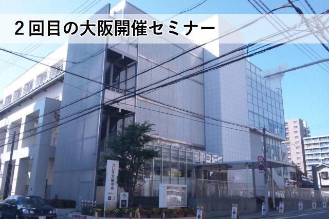 2回目の大阪開催セミナー