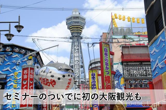 セミナーのついでに初の大阪観光も