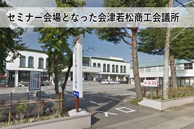 セミナー会場となった会津若松商工会議所