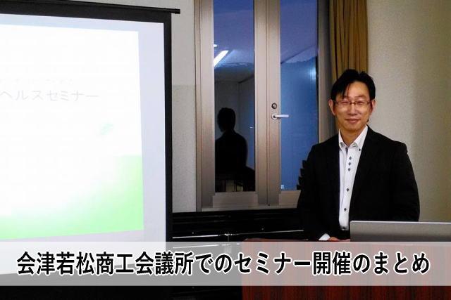 会津若松商工会議所でのセミナー開催のまとめ