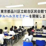 東京都品川区立総合区民会館で メンタルヘルスセミナーを開催しました。