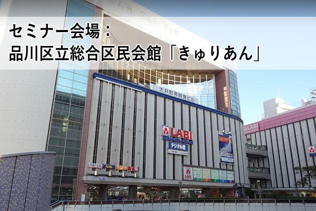 セミナー会場:品川区立総合区民会館「きゅりあん」