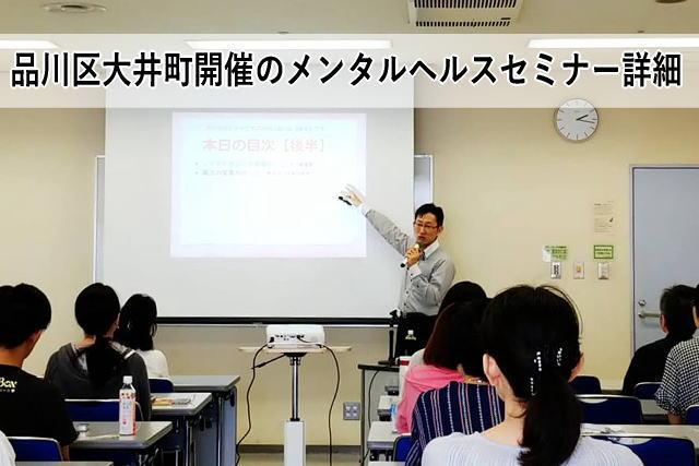 品川区大井町開催のメンタルヘルスセミナー詳細