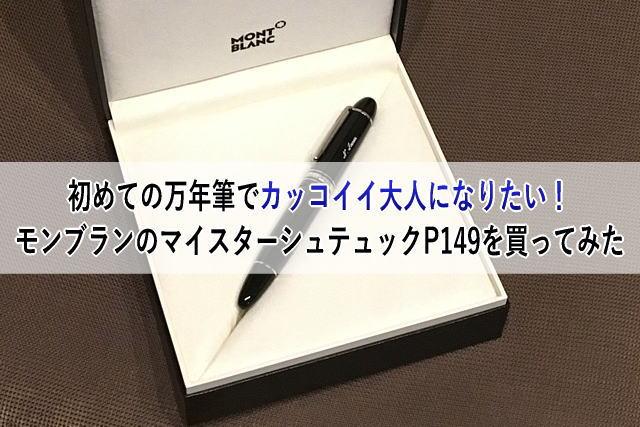 初めての万年筆でカッコイイ大人になりたい!モンブランのマイスターシュテュックP149を買ってみた