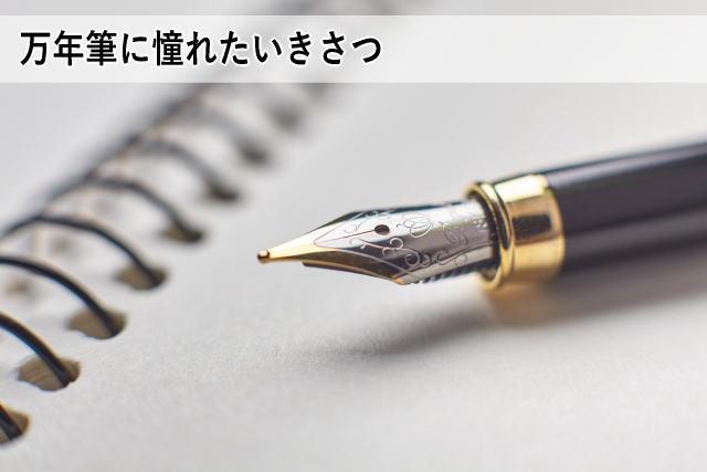 万年筆に憧れたいきさつ
