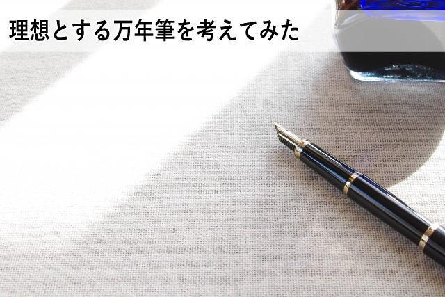 理想とする万年筆を考えてみた