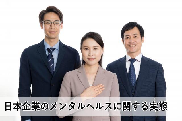 日本企業のメンタルヘルスに関する実態