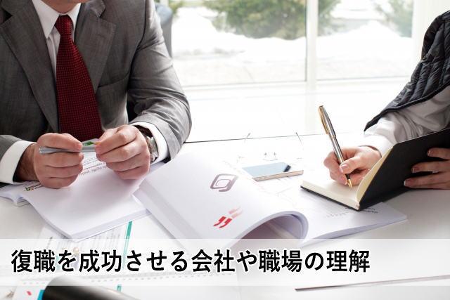 復職を成功させる会社や職場の理解