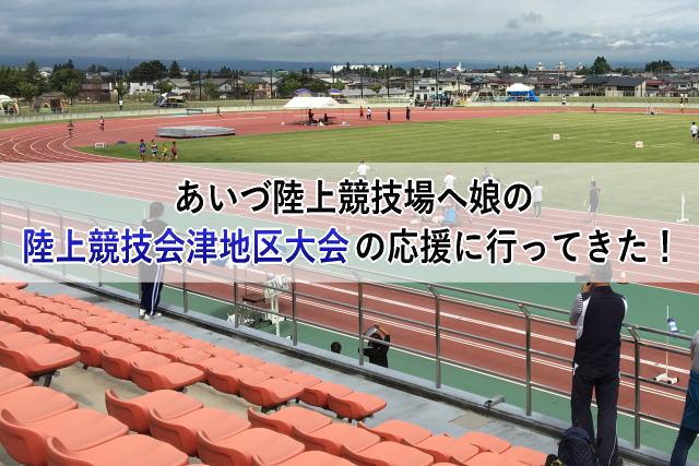 あいづ陸上競技場へ娘の陸上競技会津地区大会の応援に行ってきた!