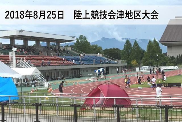 2018年8月25日 陸上競技会津地区大会
