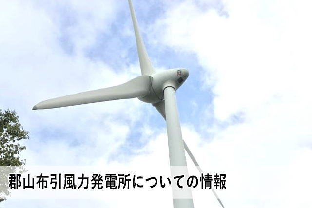 郡山布引風力発電所についての情報