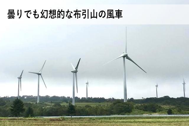曇りでも幻想的な布引山の風車