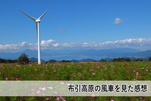布引高原の風車を見た感想