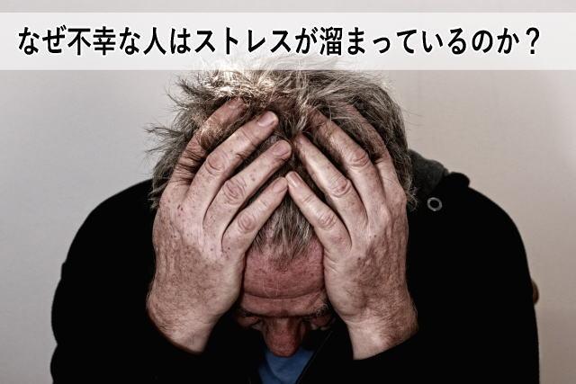 なぜ不幸な人はストレスが溜まっているのか?