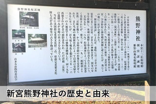 新宮熊野神社の歴史と由来