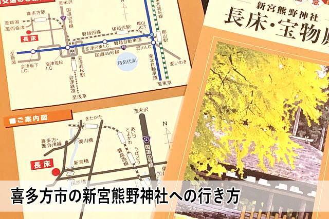 喜多方市の新宮熊野神社への行き方