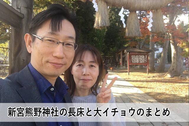 新宮熊野神社の長床と大イチョウのまとめ
