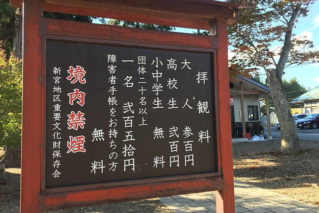 新宮熊野神社の拝観料