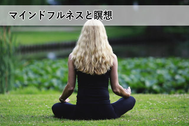 マインドフルネスと瞑想