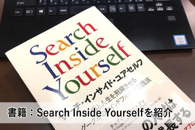 書籍:Search Inside Yourselfを紹介