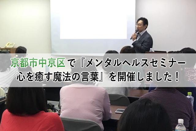 京都市中京区で『メンタルヘルスセミナー心を癒す魔法の言葉』を開催しました!