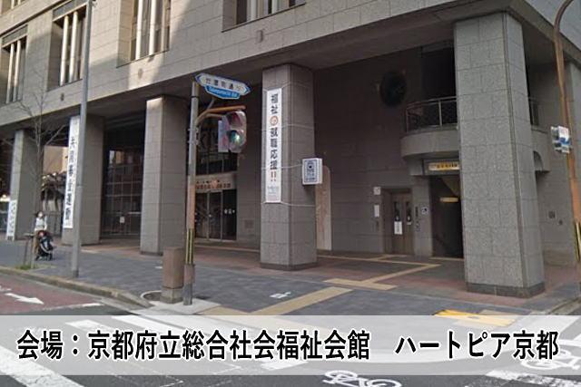 会場:京都府立総合社会福祉会館 ハートピア京都