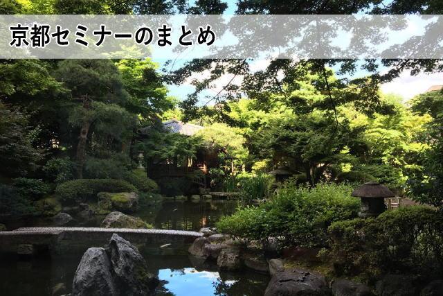京都セミナーのまとめ