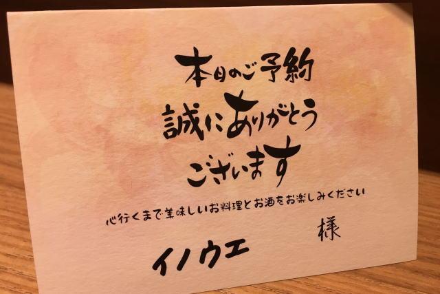 フレンチ祇園バル丸橋 予約表