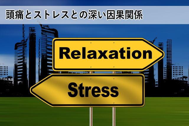 頭痛とストレスとの深い因果関係