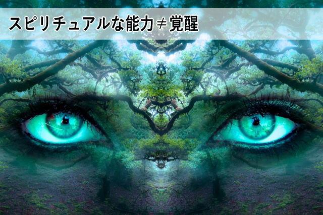 スピリチュアルな能力≠覚醒