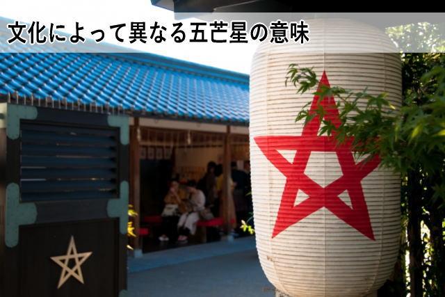 文化によって異なる五芒星の意味