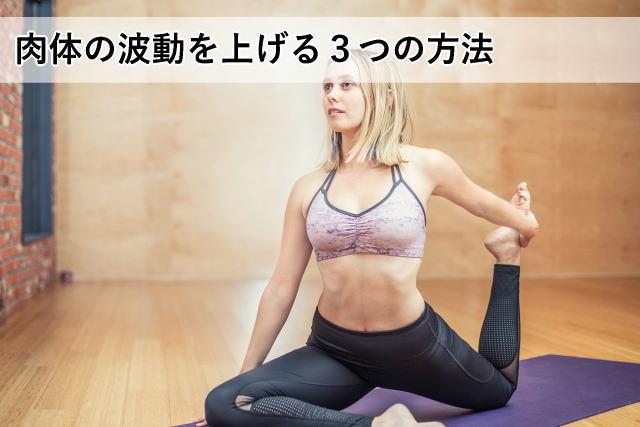 肉体の波動を上げる3つの方法