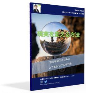 現実を変える方法 e-Book