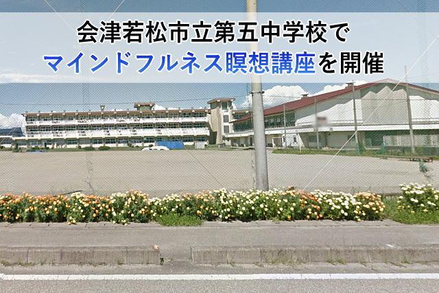会津若松市立第五中学校でマインドフルネス瞑想講座を開催