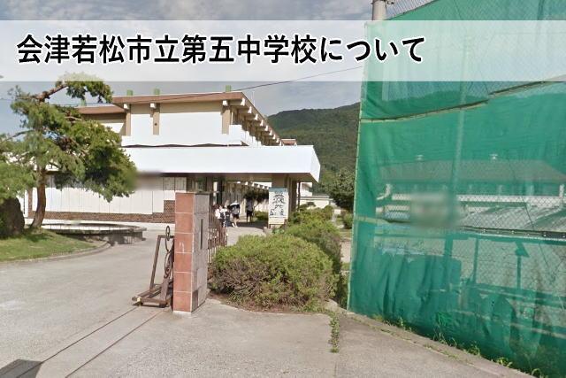会津若松市立第五中学校について