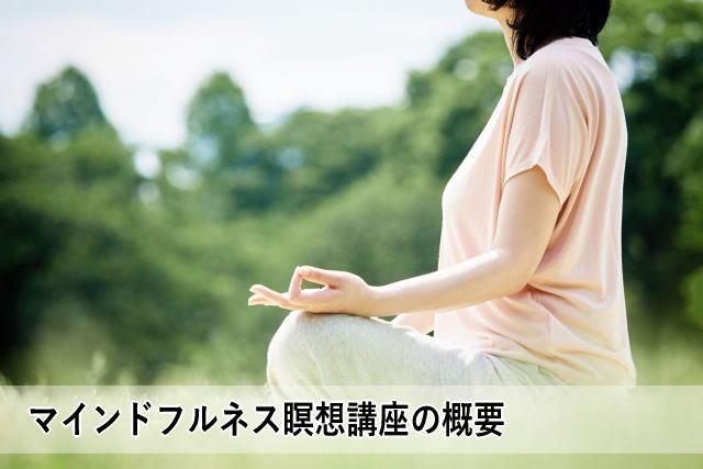 マインドフルネス瞑想講座の概要